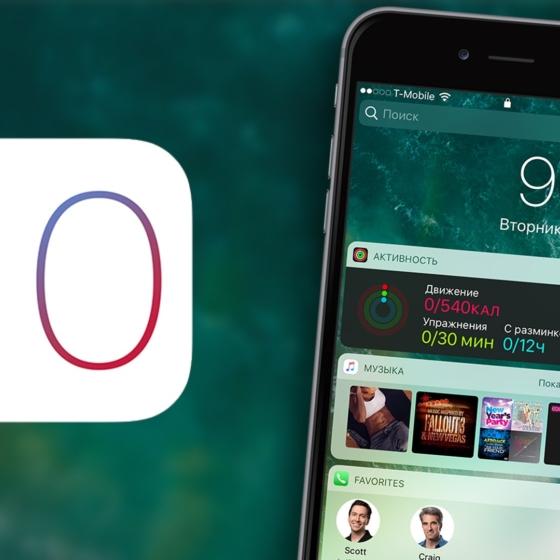 10 trucos de iOS 10 que quizás no conocías.